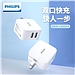 飛利浦 雙USB快充充電器電源插頭 (白色)  DLP3002