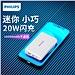 飛利浦 移動電源充電寶通用PD20W快充 (白色) 10000毫安  DLP2004