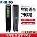 飛利浦 掃描詞典筆/錄音筆 (黑色) 8GB  VTR7300