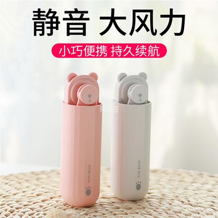 MINISO 可充电USB迷你小风扇 (白色) 2000mAh