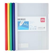 得力 大容量抽杆夹 (混色) A4 5个/包  5901