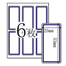 卓联 手写标签 (蓝框) 25*53mm 12张/包  ZL-16