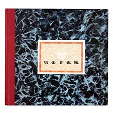 立信 现金日记账 24K(195*187mm)  231D(丙)
