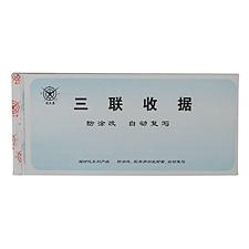 成文厚 三联无碳收据 48K(190*86mm)  301-259-4