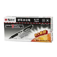 晨光 按动式中性笔 (黑) 0.5mm 12支/盒  K35