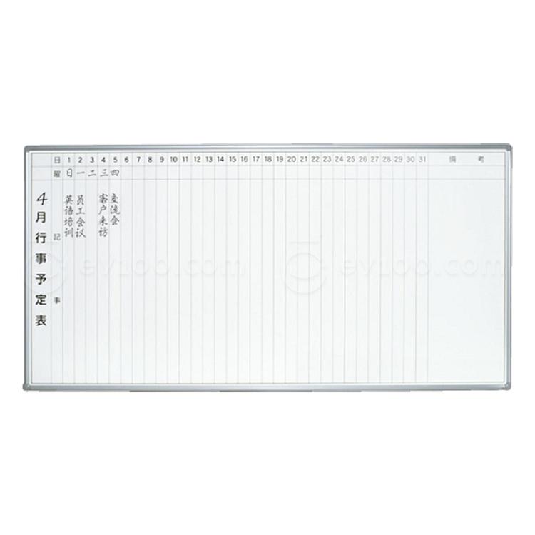 诚信鑫 月份行事历白板 1800*900mm/横式  MW0918H