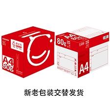 易优百 标准型复印纸 5包/箱  A4 80g