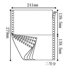 传美 打印纸二等分 (白) 带裂线  241-41/2