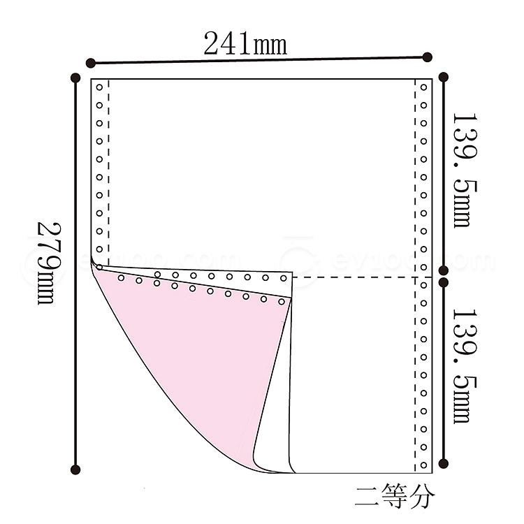 传美 彩色打印纸二等分 (白/红) 带裂线  241-21/2