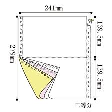 易優百 彩色電腦打印紙 二等分(3聯) 帶裂線999頁/箱  241-31/2